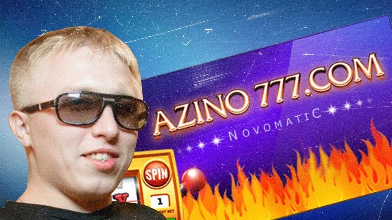 фото Азино 3 реклама